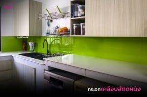 กระจกเคลือบสีติดผนังครัว สีเขียวมะนาว