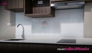 กระจกเคลือบสีติดผนังครัว สีขาว